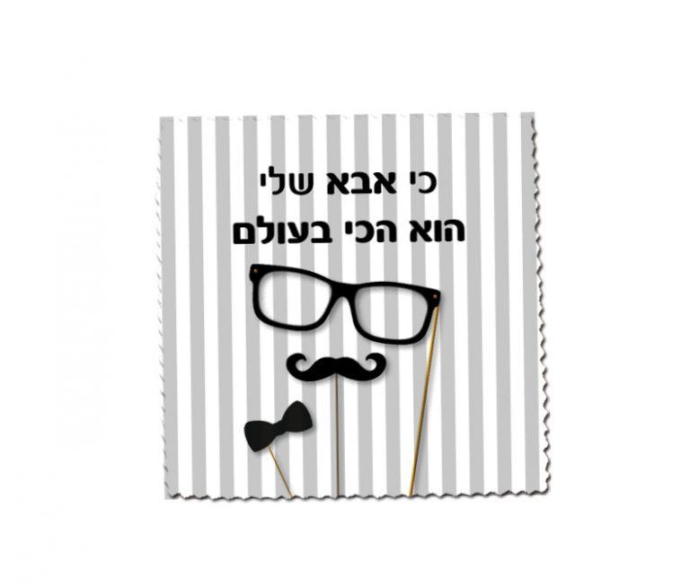 מטלית למשקפיים בעיצוב אישי